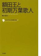 コレクション日本歌人選 021 額田王と初期万葉歌人