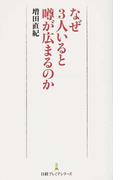 なぜ3人いると噂が広まるのか (日経プレミアシリーズ)(日経プレミアシリーズ)