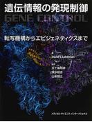 遺伝情報の発現制御 転写機構からエピジェネティクスまで