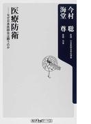 医療防衛 なぜ日本医師会は闘うのか (角川oneテーマ21)(角川oneテーマ21)