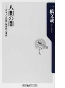 人間の闇 日本人と犯罪〈猟奇殺人事件〉 (角川oneテーマ21)(角川oneテーマ21)