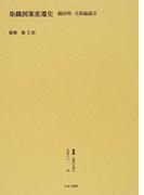 叢書・近代日本のデザイン 復刻 39 染織図案変遷史