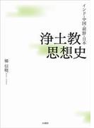 浄土教思想史 インド・中国・朝鮮・日本