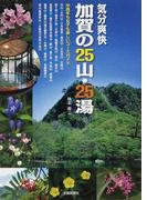 気分爽快加賀の25山・25湯 中高年も女子も楽しいコースガイド