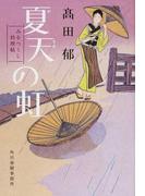 夏天の虹 (ハルキ文庫 時代小説文庫 みをつくし料理帖)(ハルキ文庫)