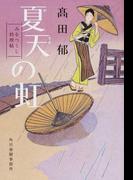 夏天の虹 (ハルキ文庫 時代小説文庫 みをつくし料理帖)