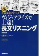 ヴィジュアライズで上達!長文リスニング (NHK CD BOOK 攻略!英語リスニング)