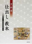 京料理「仕出し」教本
