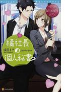 橘社長の個人秘書 Chisato & Yushi (エタニティブックス Rouge)(エタニティブックス)
