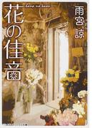 花の佳音 (メディアワークス文庫)(メディアワークス文庫)