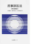 民事訴訟法 第6版補訂 (有斐閣Sシリーズ)