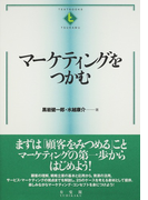 マーケティングをつかむ (TEXTBOOKS TSUKAMU)