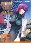 マブラヴオルタネイティヴ 8 (DENGEKI COMICS)(電撃コミックス)