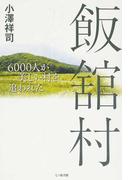 飯舘村 6000人が美しい村を追われた