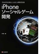 iPhoneソーシャルゲーム開発 iPhoneやiPadで動くソーシャルゲーム開発の手引き書