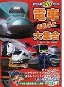 電車まるごと大集合 日本全国、人気の電車170車両! (のりものDVDブック)
