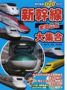 新幹線まるごと大集合 本とDVDで新幹線のすべてがわかる! (のりものDVDブック)