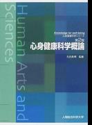 心身健康科学概論 第2版 (心身健康科学シリーズ)