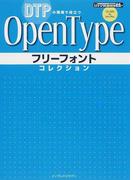 DTPの現場で役立つOpenTypeフリーフォントコレクション