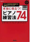 本当に役立つ!ピアノ練習法74 17人の指導者が実践する最強のトレーニング (ピアノスタイル)