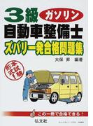 3級自動車整備士ガソリン・エンジンズバリ一発合格問題集 本試験形式! 第4版 (国家・資格シリーズ)