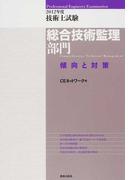 技術士試験総合技術監理部門傾向と対策 2012年度
