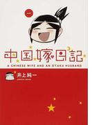 中国嫁日記 6巻セット