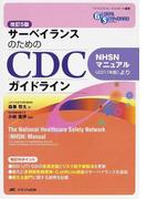 サーベイランスのためのCDCガイドライン NHSNマニュアル(2011年版)より 改訂5版 (グローバルスタンダードシリーズ)