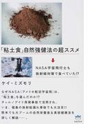 「粘土食」自然強健法の超ススメ NASA宇宙飛行士も放射線対策で食べていた!? (超☆はらはら)