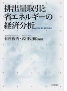 排出量取引と省エネルギーの経済分析 日本企業と家計の現状