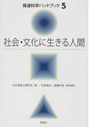 発達科学ハンドブック 5 社会・文化に生きる人間