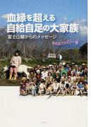 血縁を超える自給自足の大家族 富士山麓からのメッセージ