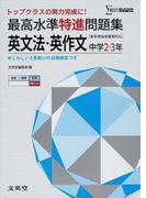 最高水準特進問題集英文法・英作文 中学2~3年 (シグマベスト)