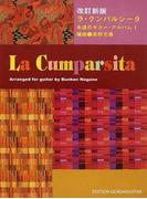 ラ・クンパルシータ 改訂新版 (永遠のギター・アルバム)