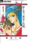 夢の雫、黄金の鳥篭(プチコミックフラワーC α) 9巻セット