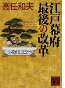 江戸幕府最後の改革 (講談社文庫)(講談社文庫)
