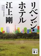 リベンジ・ホテル (講談社文庫)(講談社文庫)