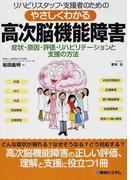 リハビリスタッフ・支援者のためのやさしくわかる高次脳機能障害 症状・原因・評価・リハビリテーションと支援の方法
