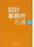 設計事務所名簿 2012大阪府版