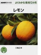 レモン (NHK趣味の園芸 よくわかる栽培12か月)