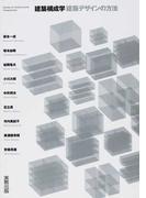 建築構成学−建築デザインの方法