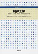 制御工学 技術者のための、理論・設計から実装まで (専門基礎ライブラリー)