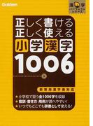 正しく書ける正しく使える小学漢字1006