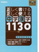正しく書ける正しく使える中学漢字1130 (漢字パーフェクトシリーズ)