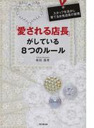 「愛される店長」がしている8つのルール スタッフを活かし育てる女性店長の習慣 (DO BOOKS)
