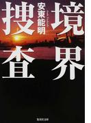 境界捜査 (集英社文庫)(集英社文庫)
