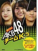 ポケットAKB48チームK 3