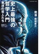 史上最強の哲学入門 東洋の哲人たち (SUN−MAGAZINE MOOK)