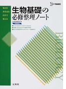 生物基礎の必修整理ノート 新課程版 (シグマベスト)