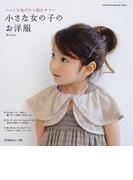 小さな女の子のお洋服 ニット生地だから動きやすい (Heart Warming Life Series)